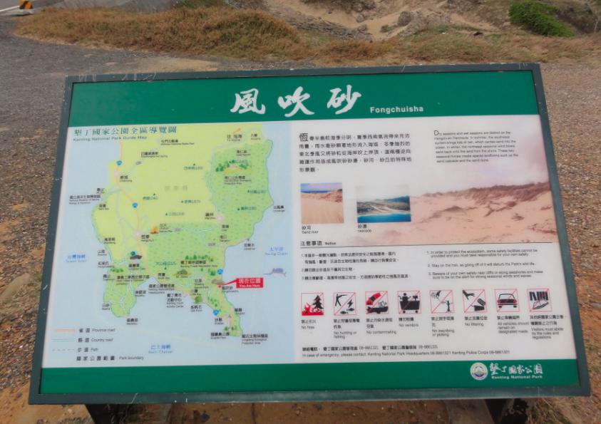 Fungchuishamap