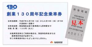 nankai02