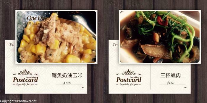 choi6plus-menu2