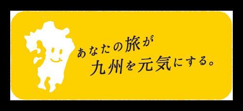 kyushu01
