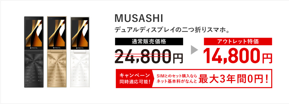 outlet_musashi