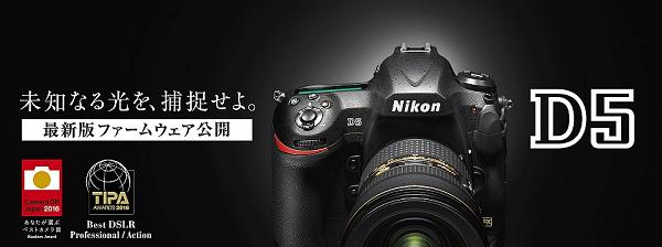 Nikon_D5_600