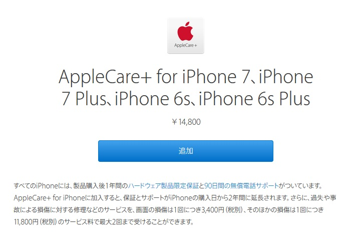 Apple HPより